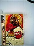 アストロ球団〈10〉 (1978年) (集英社漫画文庫)