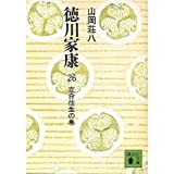 徳川家康 26 立命往生の巻 (講談社文庫 や 1-26)