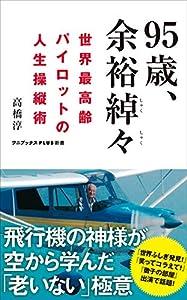 95歳、余裕綽々 - 世界最高齢パイロットの人生操縦術 - (ワニブックスPLUS新書)