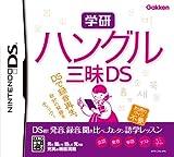 「ハングル三昧DS」の画像