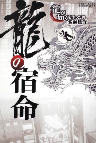 龍の宿命  『龍が如く』を作った男 名越稔洋の詳細を見る