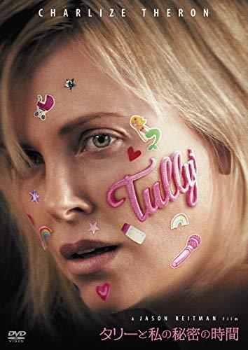 タリーと私の秘密の時間 セルDVD廉価版