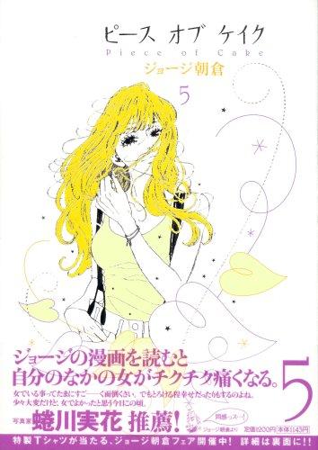 ピースオブケイク 5 (5) (Feelコミックス)の詳細を見る