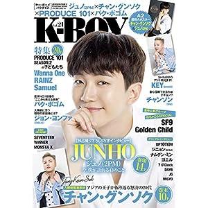 チャン・グンソク&ジュノ(2PM)A2超特大ポスター付 K-BOY Paradise vol.21 (扶桑社ムック)