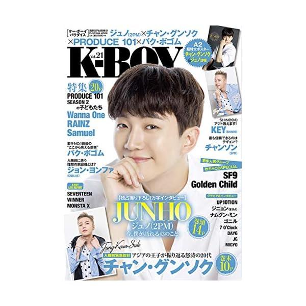 チャン・グンソク&ジュノ(2PM)A2超特大ポス...の商品画像