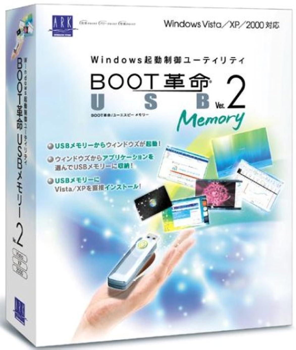 道に迷いましたヘルパー避けられないBOOT革命/USB Memory Ver.2