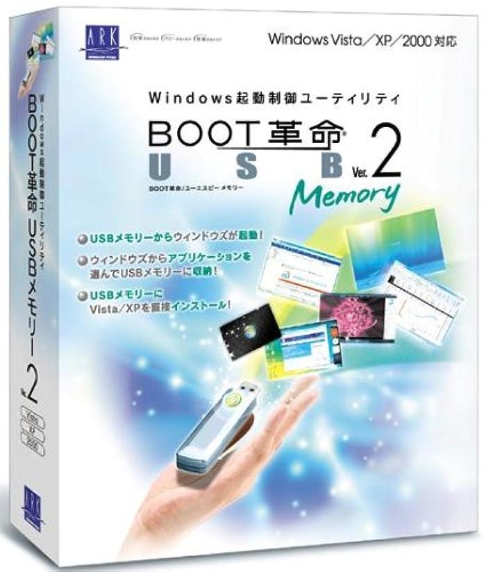 取り出すブレーキ振る舞うBOOT革命/USB Memory Ver.2