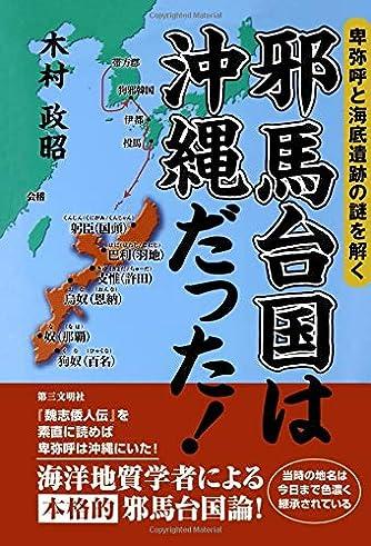 邪馬台国は沖縄だった!:卑弥呼と海底遺跡の謎を解く