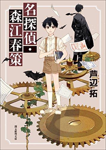 [画像:名探偵・森江春策 (創元推理文庫)]