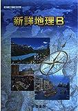 新詳地理B [46帝国/地B304] 文部科学省検定済教科書 画像