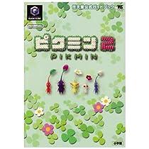 ピクミン2 (ワンダーライフスペシャル―任天堂公式ガイドブック)