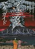 プリニウス 完全ガイド (バンチコミックス45プレミアム)