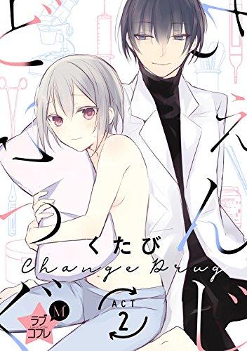 ★ラブコフレM★ちぇんじどらっぐ act.2