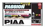 PIAA ( ピア ) HIDバルブハーネスキット 【パッション 4600K】 H4切替 2個入り HH51S