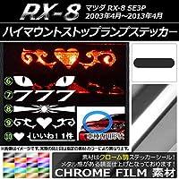 AP ハイマウントストップランプステッカー クローム調 マツダ RX-8 SE3P オレンジ タイプ10 AP-CRM020-OR-T10