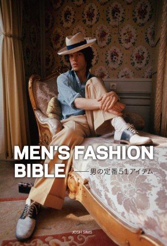 MEN'S FASHION BIBLE -男の定番51アイテム