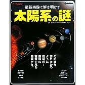 最新画像で解き明かす太陽系の謎