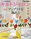 キルトジャパン2018年春号 (173号)
