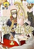 狼の花嫁 1 (ダリアコミックスe)