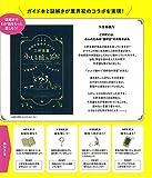 三軒茶屋謎解き本 (エイムック 4335) 画像