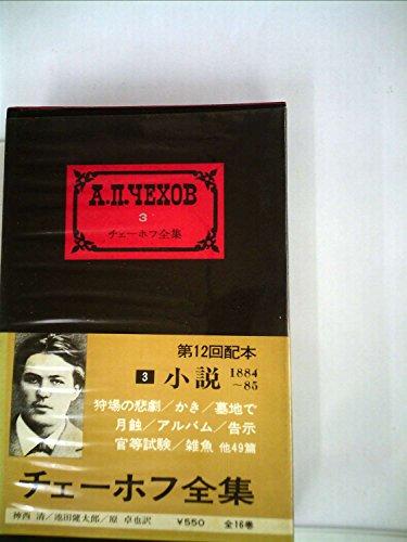 チェーホフ全集〈3〉小説(1884-1885) (1976年)