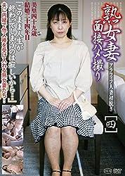 熟女妻面接ハメ撮り[四] [DVD]