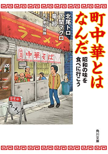 町中華とはなんだ 昭和の味を食べに行こう (角川文庫)の詳細を見る