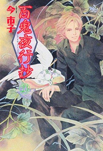 百鬼夜行抄 23 (Nemuki+コミックス)の詳細を見る
