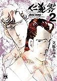 仁義 零 2 (ヤングチャンピオン・コミックス)