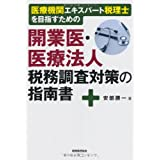 開業医・医療法人 税務調査対策の指南書 (医療機関エキスパート税理士を目指すための)