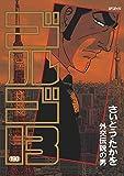 ゴルゴ13(190) (コミックス単行本)