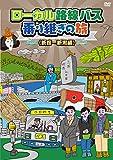 ローカル路線バス乗り継ぎの旅 新宿~新潟編 [DVD]