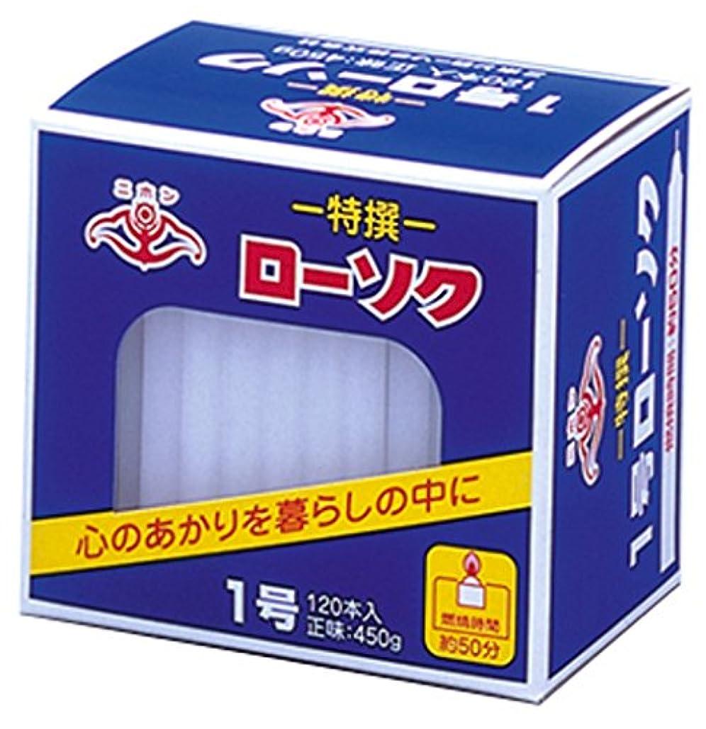 豆腐病院未使用ニホンローソク 大1号 450g