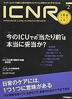 "ICNR Vol.2 No.2 今のICUでの""当たり前""は本当に妥当か? (ICNRシリーズ)"