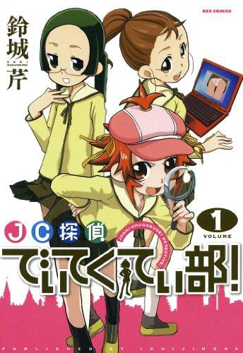 JC探偵でぃてくてぃ部!: 1 (REXコミックス)