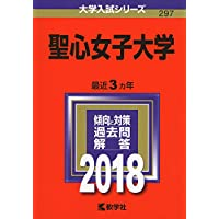 聖心女子大学 (2018年版大学入試シリーズ)