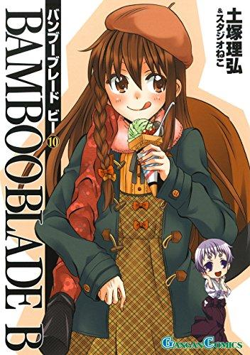 BAMBOO BLADE B 10巻 (デジタル版ガンガンコミックス)