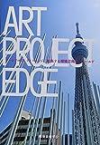 アートプロジェクト・エッジ: 拡張する環境芸術のフィールド
