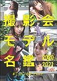 撮影会モデル名鑑2020-2021 #ニッポンのポートレート