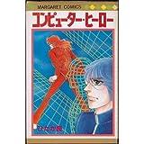 コンピューター・ヒーロー / ひたか 良 のシリーズ情報を見る