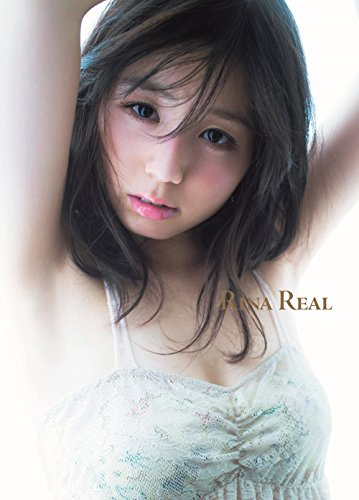 小池里奈 写真集 『 RINA REAL 』 -