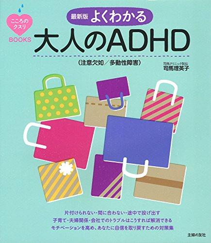 最新版 よくわかる大人のADHD(注意欠如/多動性障害) (こころのクスリBOOKS)