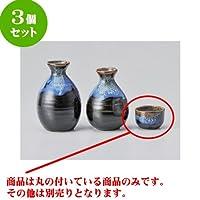 3個セット 酒器 黒ブルー金流し盃 [5.5 x 3.5cm・40cc] 【料亭 旅館 和食器 飲食店 業務用 器 食器】