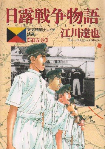 日露戦争物語―天気晴朗ナレドモ浪高シ (第5巻) (ビッグコミックス)の詳細を見る