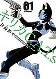 キリカC.A.T.s : 1 (アクションコミックス)
