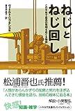 ねじとねじ回し この千年で最高の発明をめぐる物語 (ハヤカワ文庫NF) 画像
