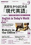 NHKラジオ高校生からはじめる「現代英語」 2018年 09 月号 [雑誌]