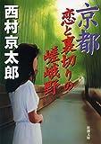 京都 恋と裏切りの嵯峨野(新潮文庫)