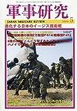 軍事研究 2019年 05 月号 [雑誌]
