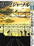 鉄道ジャーナル 2019年 11 月号 [雑誌]